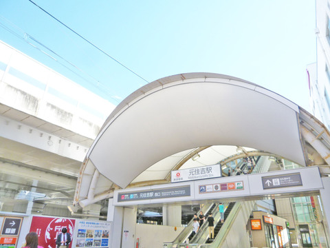 東急東横線「元住吉」駅 距離1120m
