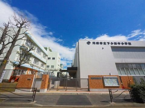 川崎市立下小田中小学校 距離700m