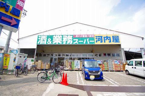 業務スーパー 中原店 距離650m