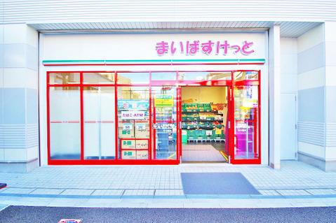 まいばすけっと 菊名駅店 距離750m