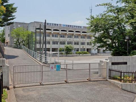 川崎市立平中学校 距離590m