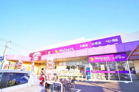 ウェルパーク登戸新町店 距離500m