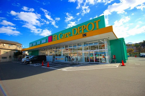 Fit Care DEPOT 菅生5丁目 距離1100m