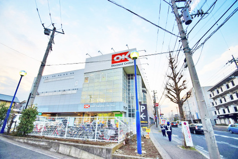 オーケーストア 野川店 距離1200m