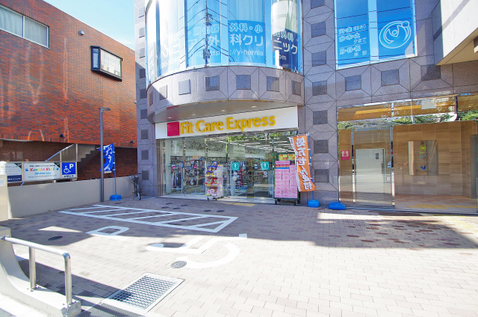 Fit Care Express たまプラーザ駅前店 距離1400m