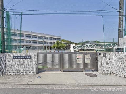 横浜市立都田小学校 距離1400m