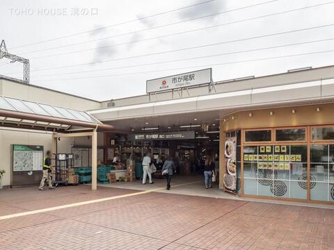東急田園都市線「市が尾」駅 距離2070m