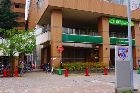 マルエツ 鹿島田店 距離1100m