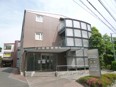 東京多摩病院 距離1400m
