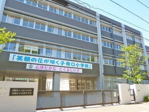 川崎市立子母口小学校 距離870m
