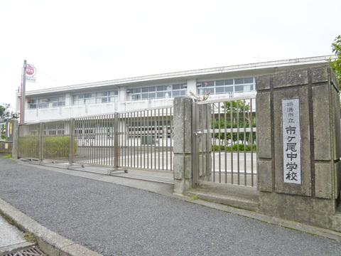横浜市立市ケ尾中学校 距離500m