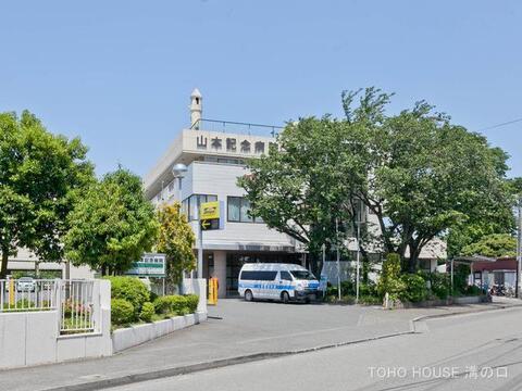 山本記念病院 距離2180m