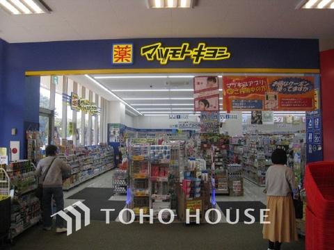 マツモトキヨシ 川崎水沢店 距離700m
