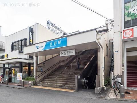 小田急電鉄小田原線「生田」駅 距離800m