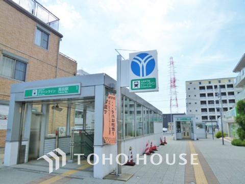 グリーンライン「高田」駅 距離2800m