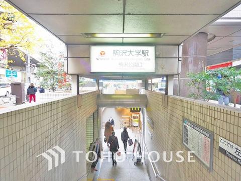 東急田園都市線「駒沢大学」駅 距離900m