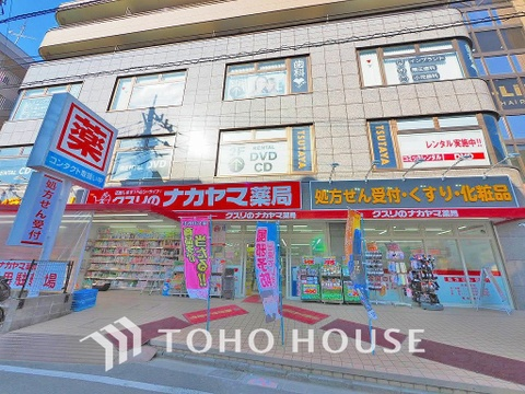 クスリのナカヤマ 京王稲田堤駅前店 距離1600m