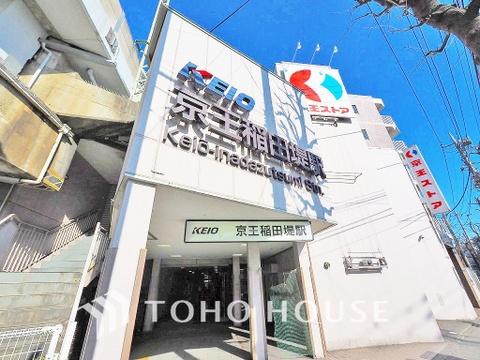 京王電鉄「京王稲田堤」駅 距離450m
