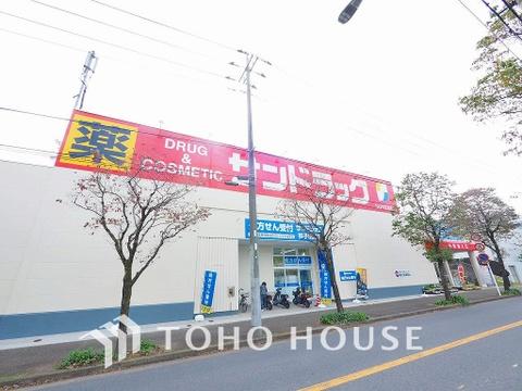 サンドラック荏子田店 500m