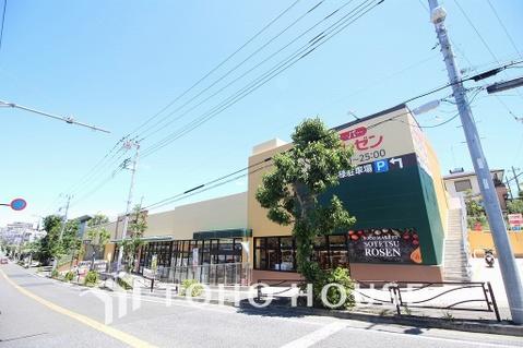 相鉄ローゼン 梶ヶ谷店 距離850m