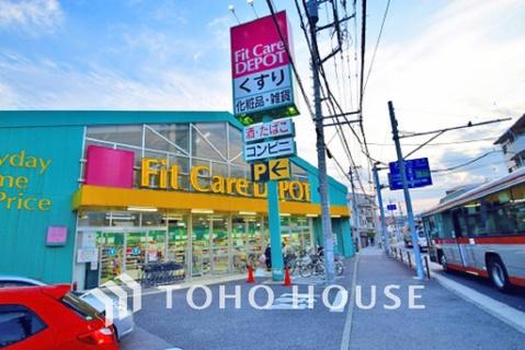 Fit Care DEPOT 野川店 距離400m
