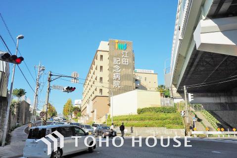 江田記念病院 距離750m