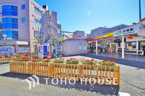 JR南武線「久地」駅 距離800m