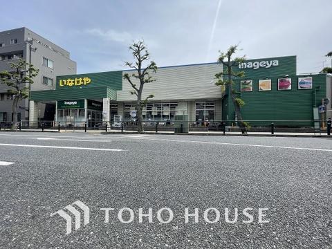 いなげや稲城矢野口店 距離900m