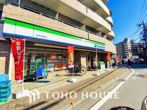 ファミリーマート府中本町店  距離800m