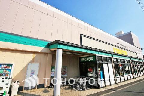 いなげや 狛江東野川店 距離1000m