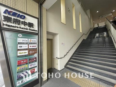 京王線・京王競馬場線「東府中」駅 距離1300m