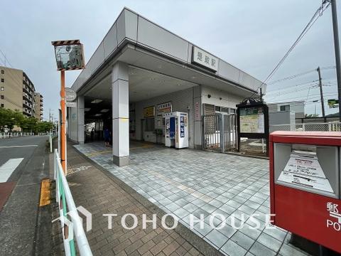 西武多摩川線 「是政」駅 距離850m