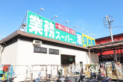 業務スーパー 鶴ヶ峰店 距離1500m
