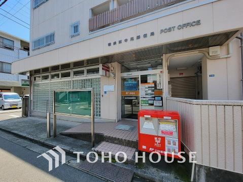 横浜西寺尾郵便局 距離290m