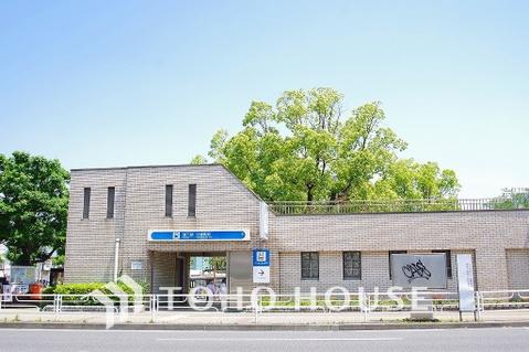 ブルーライン「片倉町」駅 距離1100m