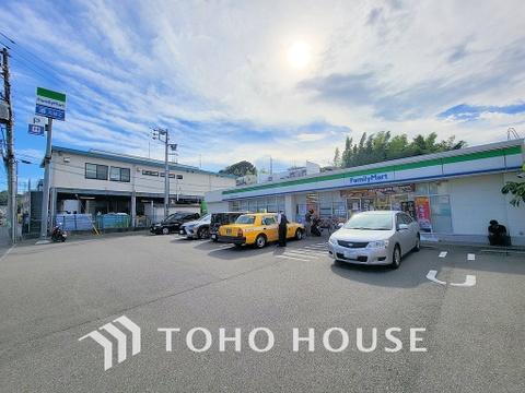 ファミリーマート横浜神大寺三丁目店 距離850m