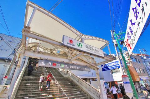 菊名駅 東口 距離800m