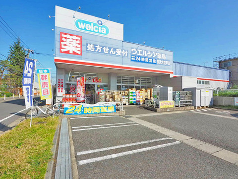 ウエルシア横浜大豆戸店 距離550m