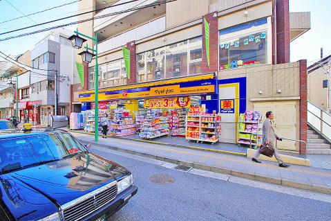 マモトキヨシ菊名東口店 距離1000m