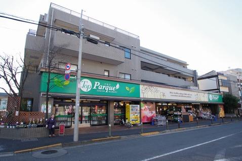 トップパルケ上野毛店 距離1500m
