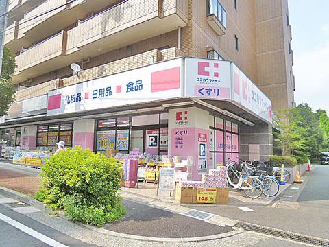 ココカラファイン梶ヶ谷店 距離750m