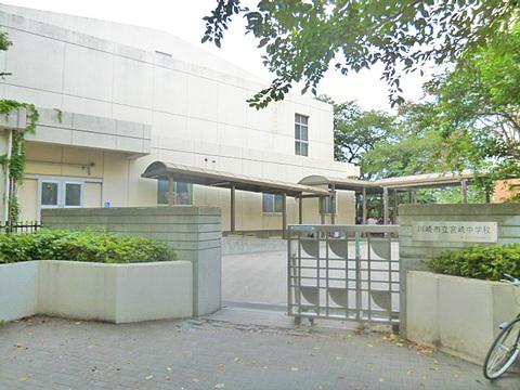 川崎市立宮崎中学校 距離750m
