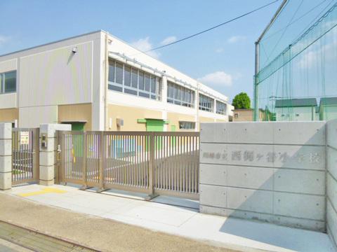 川崎市立西梶ヶ谷小学校 距離290m