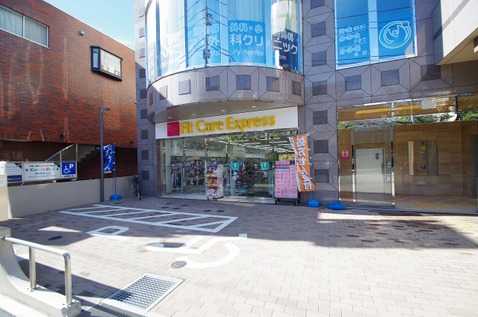 Fit Care Express たまプラーザ駅前店 距離約400m