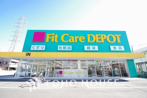 Fit Care DEPOT北綱島店 距離950m