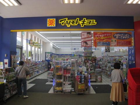 マツモトキヨシ川崎水沢店 距離350m
