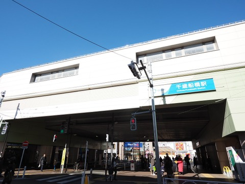 千歳船橋駅  距離900m