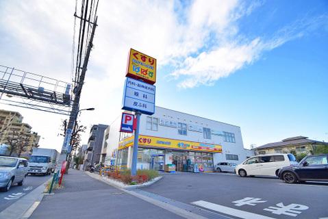 どらっぐぱぱす 世田谷桜丘店 距離1700m