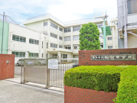 横浜市立新羽中学校 距離1200m