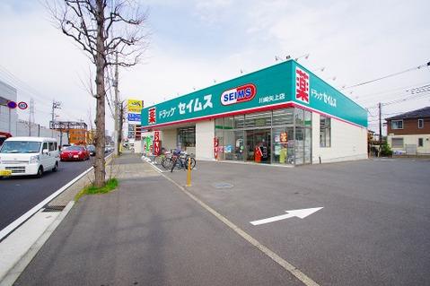 ドラックセイムス川崎矢上店 480m